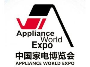 中国家电博览会—上海2013 火热招商中