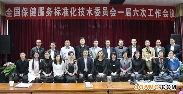 全国保健服务技术委员会六次会议在京召开