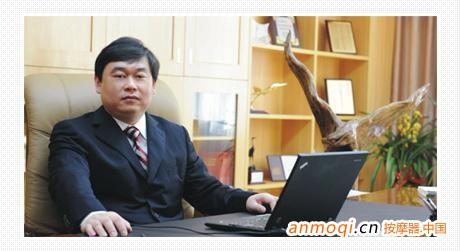 邹剑寒:抓住机遇 实现中国按摩器具行业跨越发展