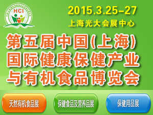 2015中国(上海)国际保健及家庭康复用品展览会