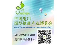 中国厦门国际大健康产业博览会