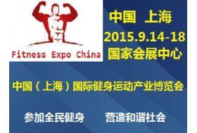 2015中国国际健身运动产业博览会