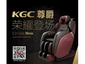 准商务精英领域,KGC卡杰诗尊爵按摩椅上市